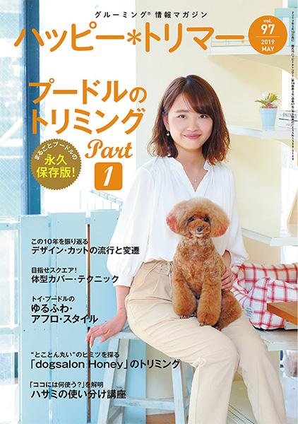 ハッピー*トリマー vol.97 (2019年5月発売)