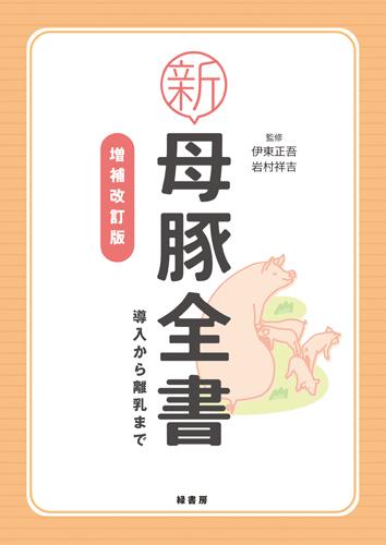 新母豚全書 増補改訂版
