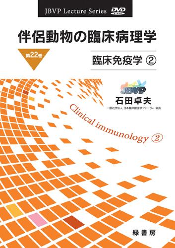 伴侶動物の臨床病理学 DVD 第22巻 臨床免疫学2