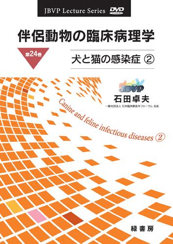 伴侶動物の臨床病理学 DVD 第24巻 犬と猫の感染症2