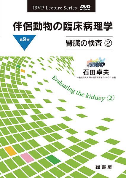 伴侶動物の臨床病理学 DVD 第9巻 腎臓の検査2