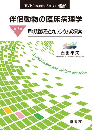 伴侶動物の臨床病理学 DVD 第16巻 甲状腺疾患とカルシウムの異常