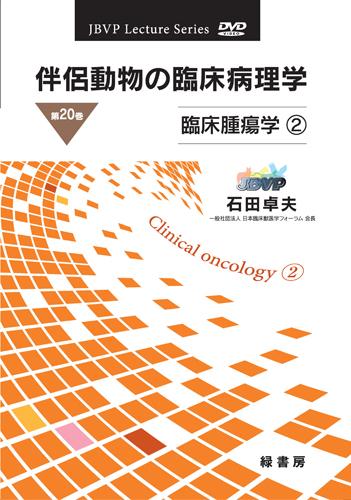 伴侶動物の臨床病理学 DVD 第20巻 臨床腫瘍学2