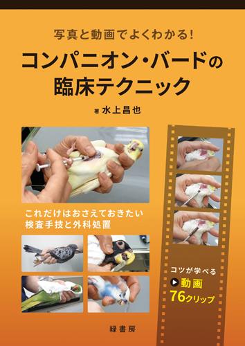 写真と動画でよくわかる!コンパニオン・バードの臨床テクニック