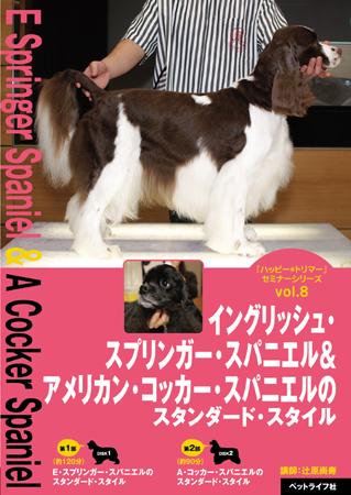 Eスプリンガースパニエル&Aコッカースパニエルのスタンダード・スタイル DVD