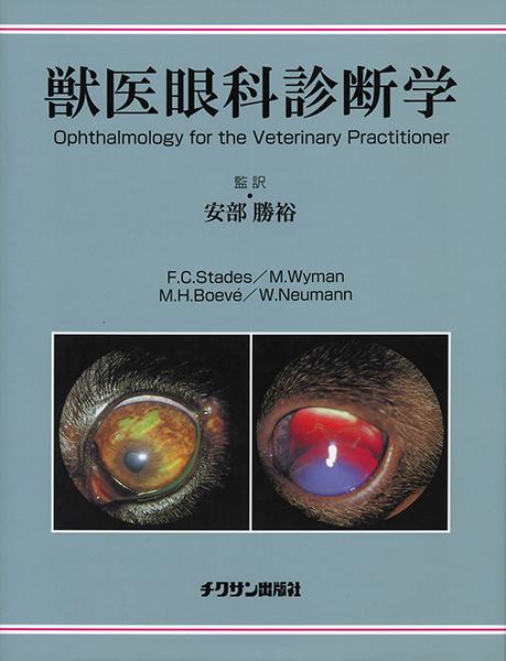獣医眼科診断学