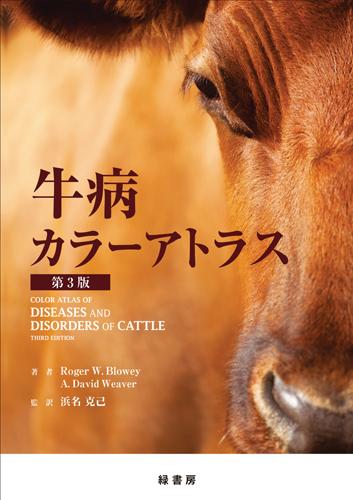牛病カラーアトラス 第3版
