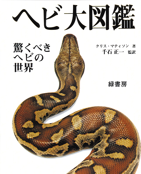 ヘビ大図鑑