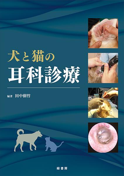 犬と猫の耳科診療