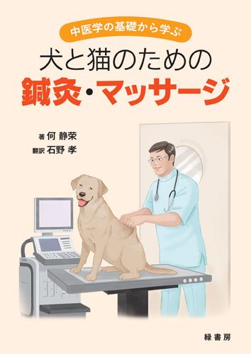 中医学の基礎から学ぶ犬と猫のための鍼灸・マッサージ