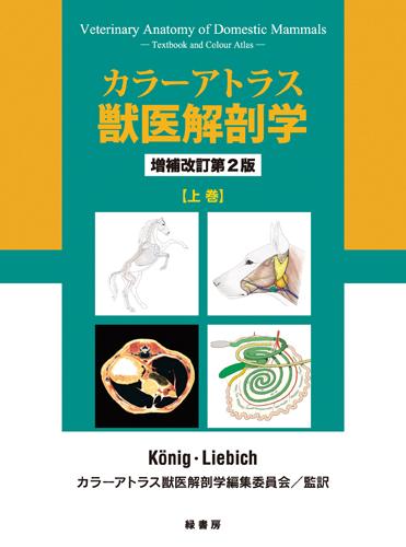 カラーアトラス獣医解剖学 増補改訂第2版 上巻