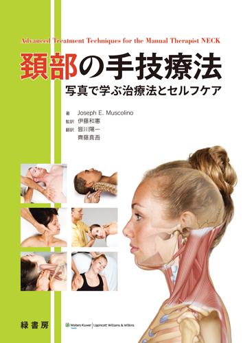 頚部の手技療法