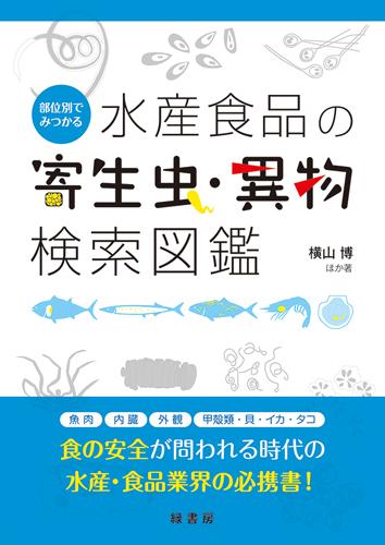 部位別でみつかる水産食品の寄生虫・異物検索図鑑