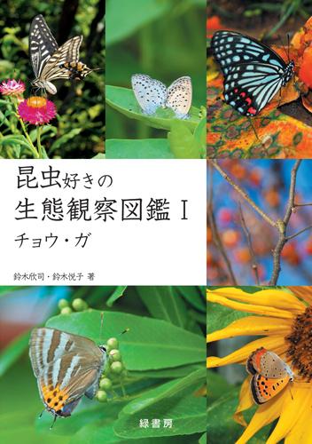 昆虫好きの生態観察図鑑1 チョウ・ガ