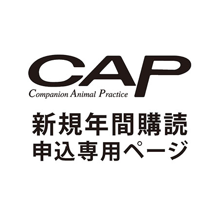 【年間購読申込】 月刊『CAP』 年間購読