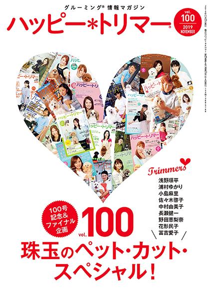 ハッピー*トリマー vol.100 (2019年11月発売)