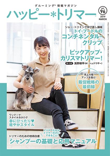 ハッピー*トリマー vol.96 (2019年3月発売)