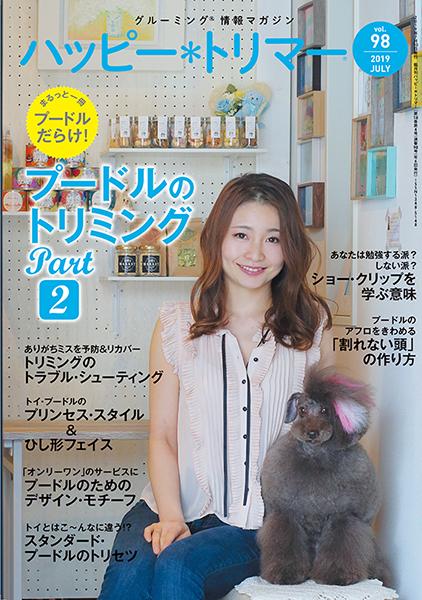 ハッピー*トリマー vol.98 (2019年7月発売)
