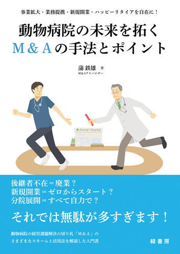 動物病院の未来を拓くM&Aの手法とポイント