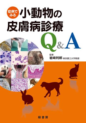 症例でみる小動物の皮膚病診療Q&A