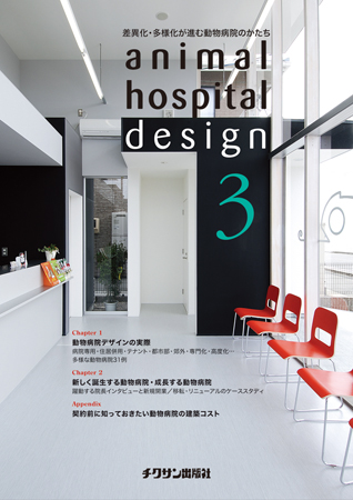 animal hospital design 3