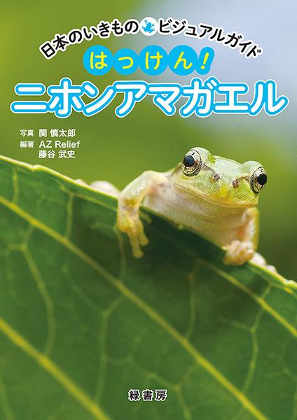 日本のいきものビジュアルガイド はっけん! ニホンアマガエル