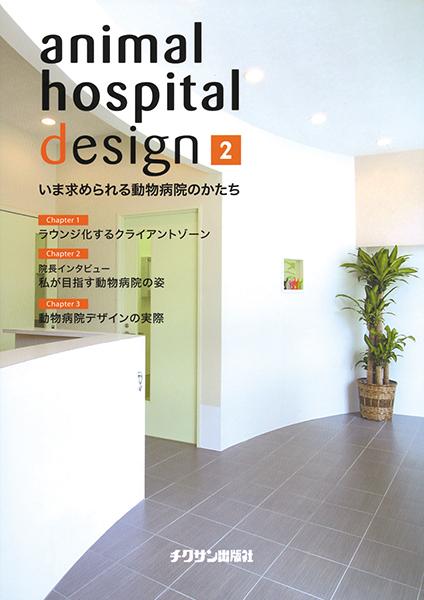 animal hospital design 2