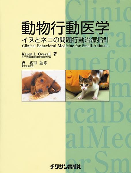 動物行動医学