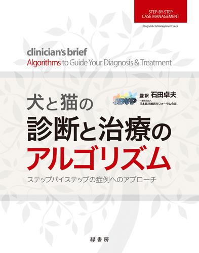 犬と猫の診断と治療のアルゴリズム