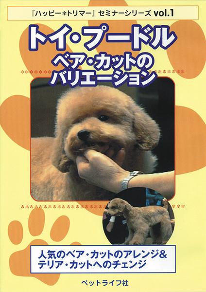 トイ・プードル ベア カットのバリエーション (DVD)