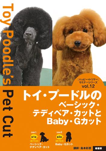 トイ・プードルのベーシック・テディベア・カットとBaby・Gカット(DVD)