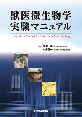 獣医微生物学実験マニュアル