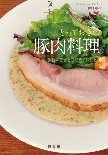 とっておきの豚肉料理