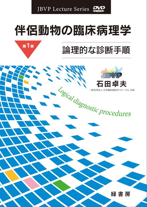伴侶動物の臨床病理学 DVD 第1巻 論理的な診断手順