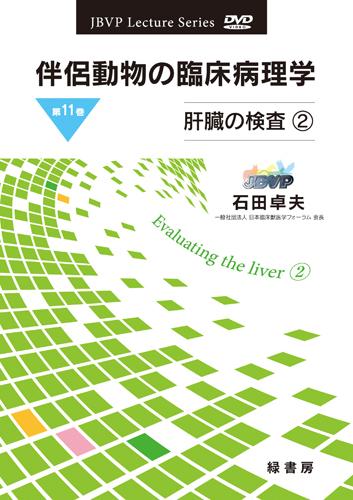 伴侶動物の臨床病理学 DVD 第11巻 肝臓の検査2