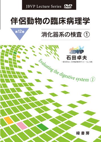伴侶動物の臨床病理学 DVD 第12巻 消化器系の検査1