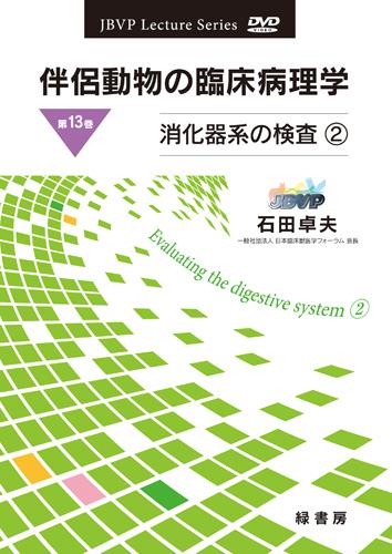 伴侶動物の臨床病理学 DVD 第13巻 消化器系の検査2