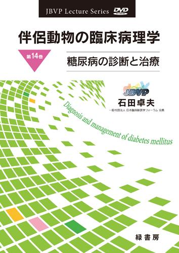 伴侶動物の臨床病理学 DVD 第14巻 糖尿病の診断と治療