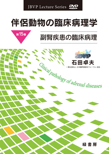 伴侶動物の臨床病理学 DVD 第15巻 副腎疾患の臨床病理
