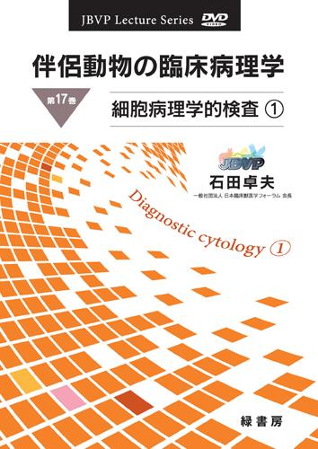 伴侶動物の臨床病理学 DVD 第17巻 細胞病理学的検査1