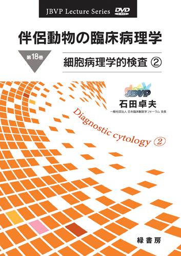 伴侶動物の臨床病理学 DVD 第18巻 細胞病理学的検査2