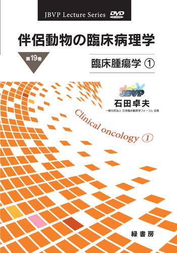 伴侶動物の臨床病理学 DVD 第19巻 臨床腫瘍学1