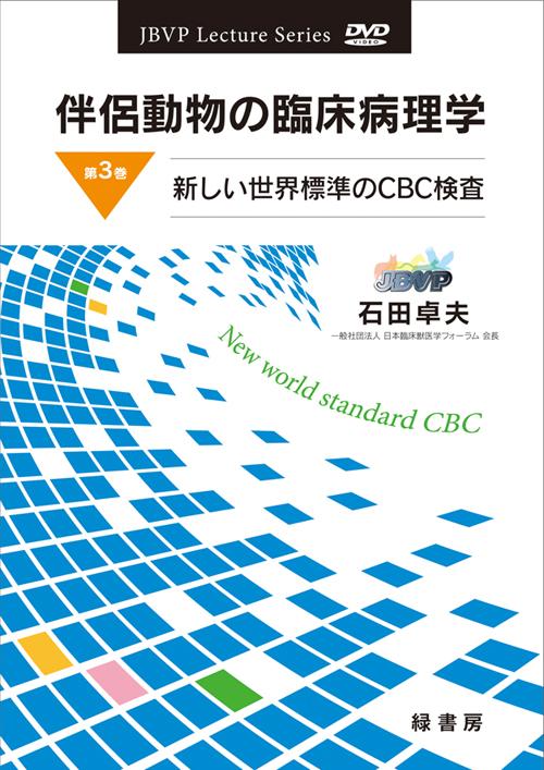 伴侶動物の臨床病理学 DVD 第3巻 新しい世界標準のCBC検査