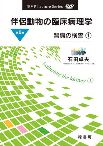 伴侶動物の臨床病理学 DVD 第8巻 腎臓の検査1