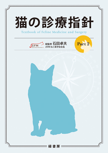 猫の診療指針 Part2