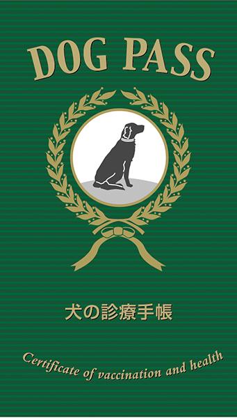 DOG PASS<犬の診療手帳>