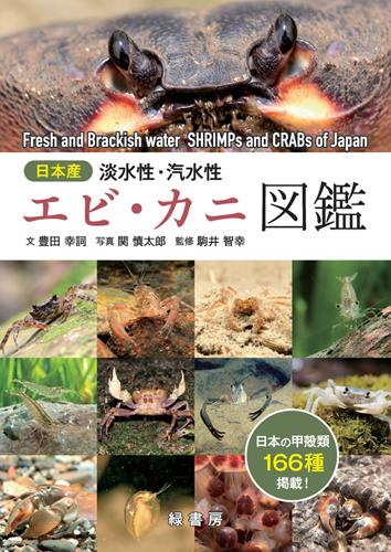 日本産淡水性・汽水性エビ・カニ図鑑