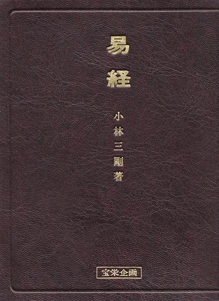 東洋医学講座 別巻1<文語訳 易経>