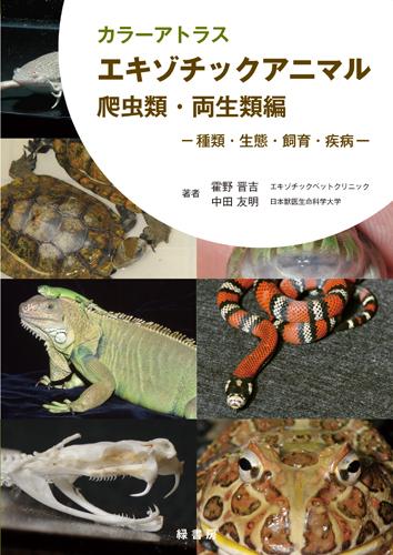 カラーアトラスエキゾチックアニマル 爬虫類・両生類編
