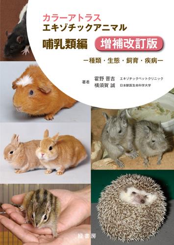 カラーアトラスエキゾチックアニマル 哺乳類編 増補改訂版